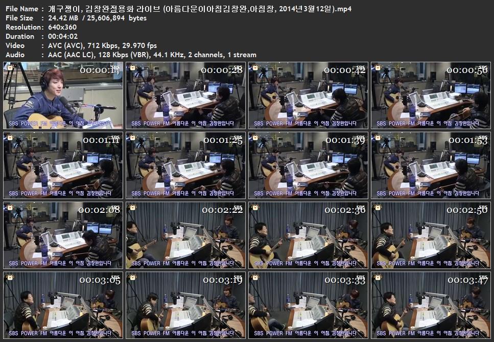 개구쟁이, 김창완&정용화 라이브 (아름다운이아침김창완,아침창, 2014년3월12일).mp4.jpg